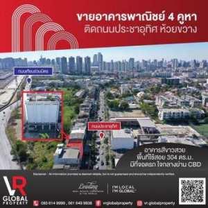 VR Global Property For Sale ขายอาคารพาณิชย์ 4 คูหา ติดถนนประชาอุทิศ ห้วยขวาง อาคารสีขาวสวย ใจกลางย่าน CBD
