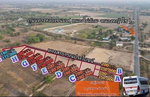 ขายที่ดินแบ่งขาย จัดสรร ราคาถูก อำเภอหนองหญ้าไซ 200 ตรว. ทำเลทองเขตชุมชน ติดถนนทางหลวงชนบท 3015