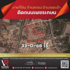 ขายที่ดินอำเภอชะอำ จังหวัดเพชรบุรี 33-0-68 ไร่ เหมาะแก่การสร้างที่อยู่อาศัย, โรงแรม, รีสอร์ต