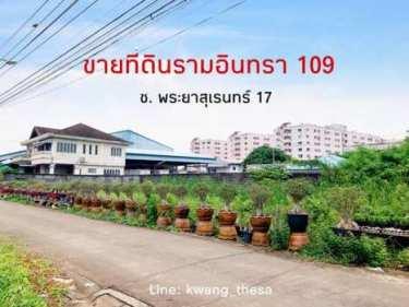 ขายที่ดินพระยาสุเรนทร์ ใกล้รถไฟฟ้าสายสีชมพู สถานีบางชัน 96 ตรว. บางชัน มีนบุรี กทม